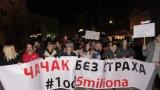 Protest Jedan od pet miliona u Čačku, traže ostavku gradonačelnika