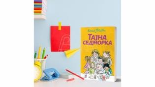 Knjiga za decu Tajna sedmorka autorke Inid Blajton u prodaji