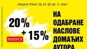 Odabrana dela srpske književnosti u izdanju Vulkan izdavaštva po specijalnim cenama