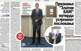 Priznanje Zlatni BAM za Komercijalnu banku Banja Luka
