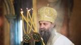 Patrijarh Porfirije čestitao Ramazanski bajram