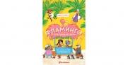Dečji roman Hotel Flamingo – Sezona godišnjih odmora u prodaji