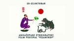 Treći Vizantrop festival od 20. do 23. oktobra