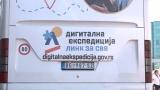 Digitalna ekspedicija u 16 gradova Srbije (FOTO/VIDEO)