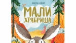 Uskoro u prodaji dve nove knjige autorke Nikole Kinir: Mali hrabriša i Mala ćutalica