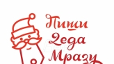 Nagradni konkurs Pošte Srbije 'Piši Deda Mrazu' počinje 1. novembra