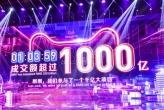Novi rekord iz Kine:  Alibaba za jedan dan prodao robe za 38 milijardi dolara