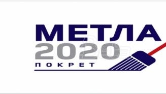 Novica Antić:  Održavanjem izbora prestao razlog postojanja koalicije Metla 2020